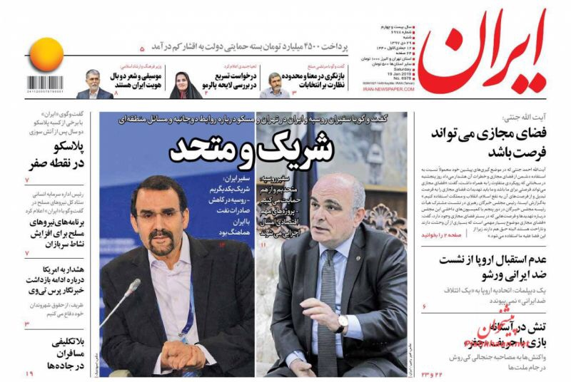 مانشيت طهران: فصل عنصري أميركي وجهود لإحياء الاتفاق النووي 5