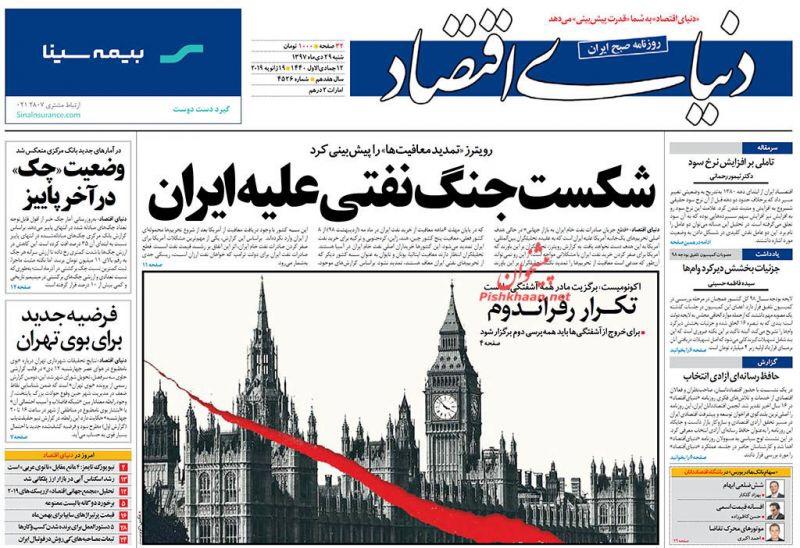 مانشيت طهران: فصل عنصري أميركي وجهود لإحياء الاتفاق النووي 4