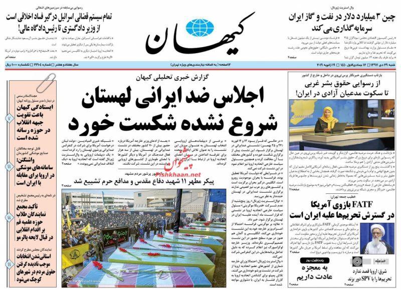 مانشيت طهران: فصل عنصري أميركي وجهود لإحياء الاتفاق النووي 3
