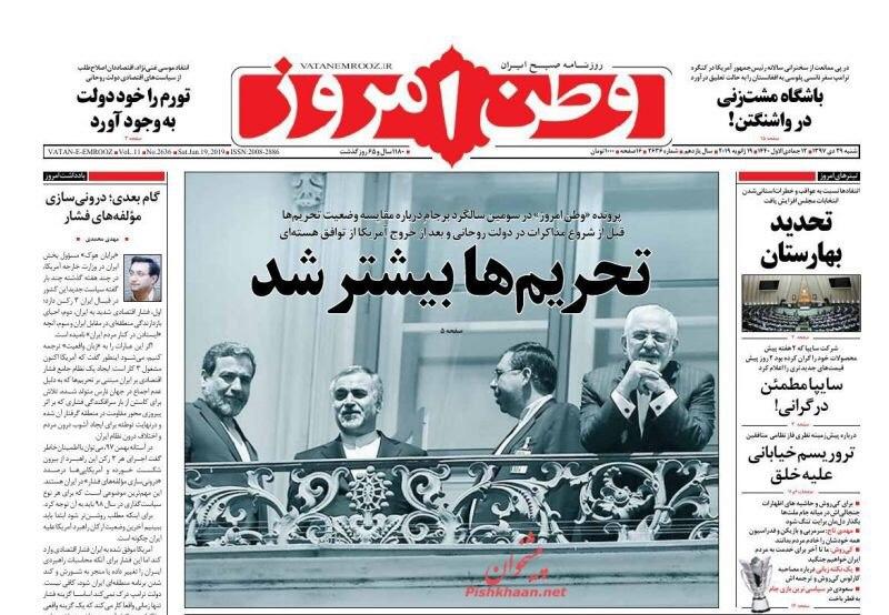 مانشيت طهران: فصل عنصري أميركي وجهود لإحياء الاتفاق النووي 2