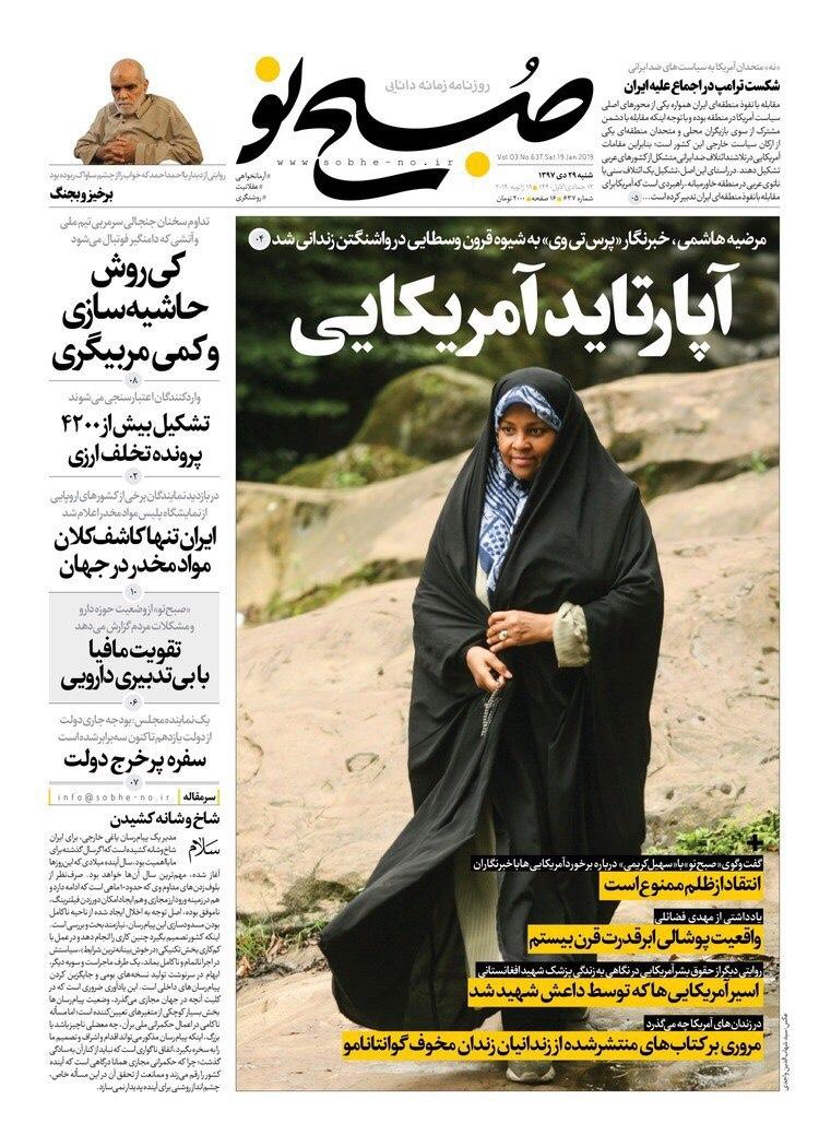 مانشيت طهران: فصل عنصري أميركي وجهود لإحياء الاتفاق النووي 1