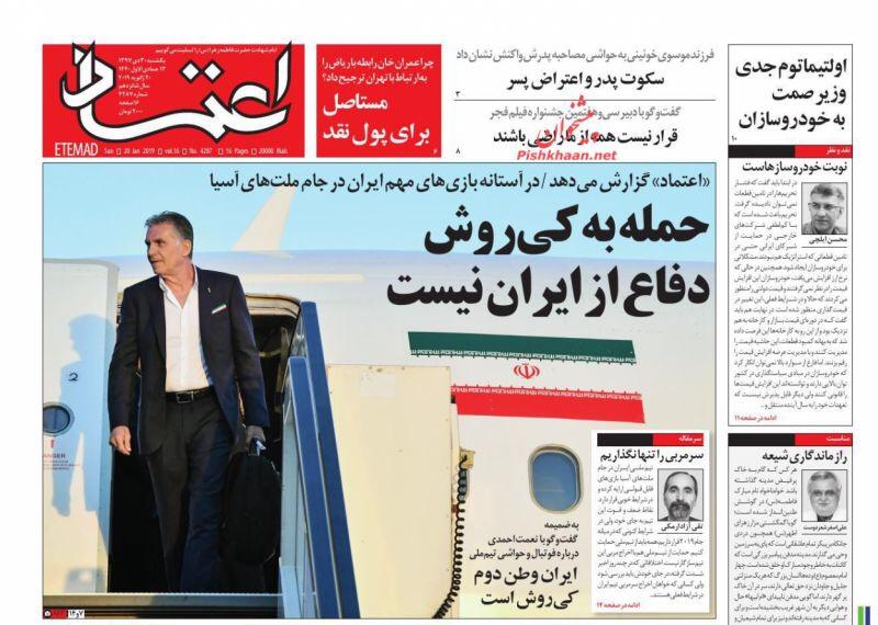 مانشيت طهران: توتر أوروبي إيراني حول الاتفاق النووي ولماذا يغيب روحاني عن مجمع التشخيص؟ 5