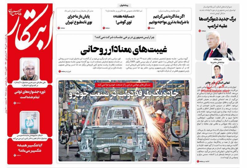 مانشيت طهران: توتر أوروبي إيراني حول الاتفاق النووي ولماذا يغيب روحاني عن مجمع التشخيص؟ 6