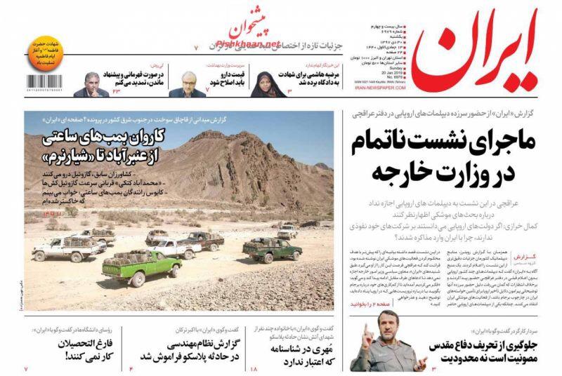 مانشيت طهران: توتر أوروبي إيراني حول الاتفاق النووي ولماذا يغيب روحاني عن مجمع التشخيص؟ 4
