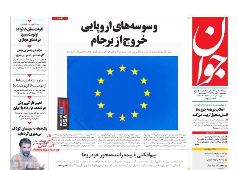 مانشيت طهران: توتر أوروبي إيراني حول الاتفاق النووي ولماذا يغيب روحاني عن مجمع التشخيص؟ 3
