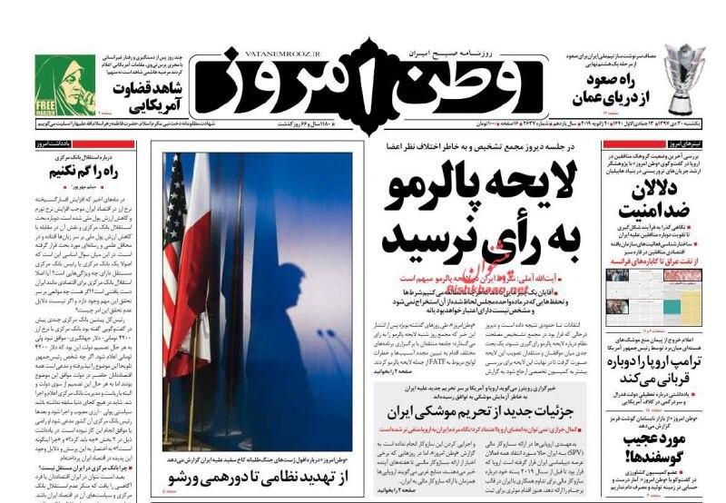 مانشيت طهران: توتر أوروبي إيراني حول الاتفاق النووي ولماذا يغيب روحاني عن مجمع التشخيص؟ 2