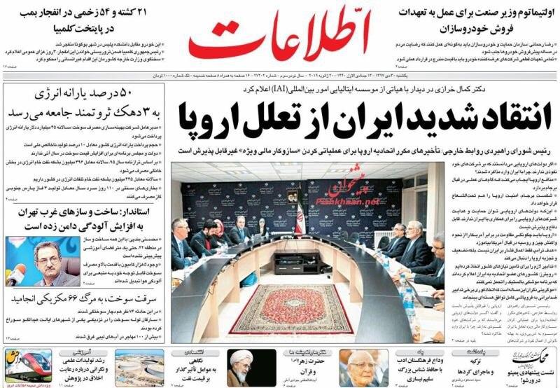 مانشيت طهران: توتر أوروبي إيراني حول الاتفاق النووي ولماذا يغيب روحاني عن مجمع التشخيص؟ 1