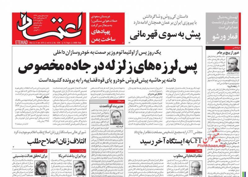 مانشيت طهران: هل بقي تراب في ايران، واتفاقية مكافحة التبييض وتمويل الاٍرهاب تصل التشخيص 5