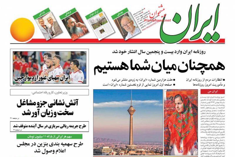مانشيت طهران: هل بقي تراب في ايران، واتفاقية مكافحة التبييض وتمويل الاٍرهاب تصل التشخيص 4