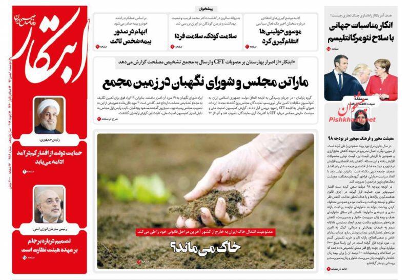 مانشيت طهران: هل بقي تراب في ايران، واتفاقية مكافحة التبييض وتمويل الاٍرهاب تصل التشخيص 3