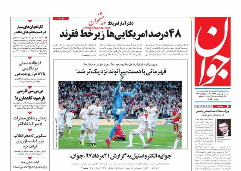 مانشيت طهران: هل بقي تراب في ايران، واتفاقية مكافحة التبييض وتمويل الاٍرهاب تصل التشخيص 2