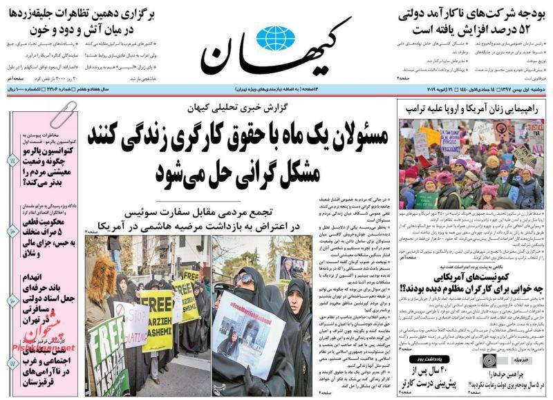 مانشيت طهران: هل بقي تراب في ايران، واتفاقية مكافحة التبييض وتمويل الاٍرهاب تصل التشخيص 1