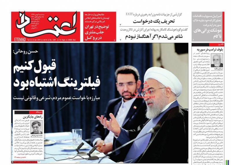 مانشيت طهران: هجوم على روحاني ومفترق طرق أمام اوروبا 2