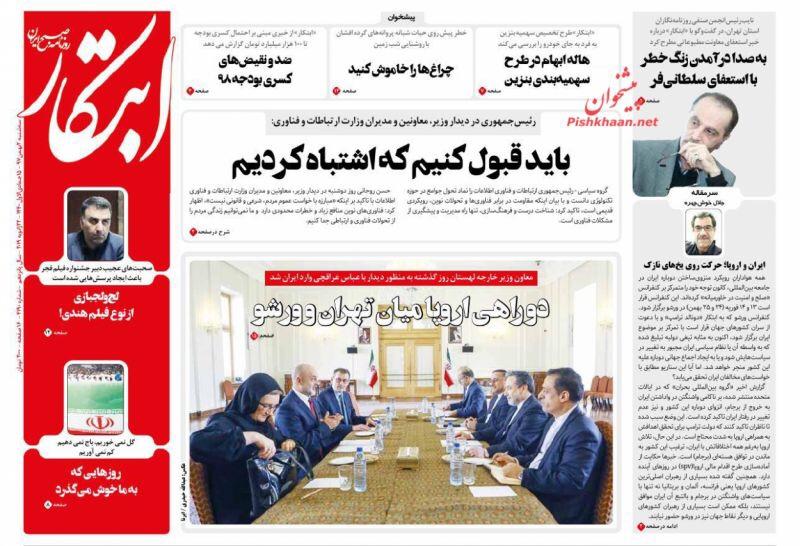 مانشيت طهران: هجوم على روحاني ومفترق طرق أمام اوروبا 4