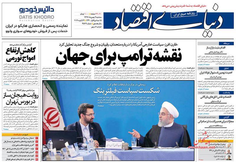 مانشيت طهران: هجوم على روحاني ومفترق طرق أمام اوروبا 3