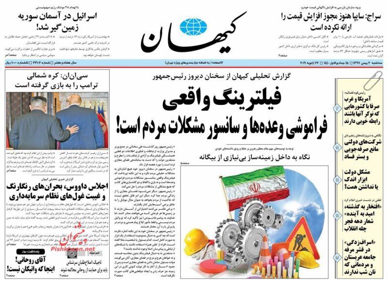 مانشيت طهران: هجوم على روحاني ومفترق طرق أمام اوروبا 1