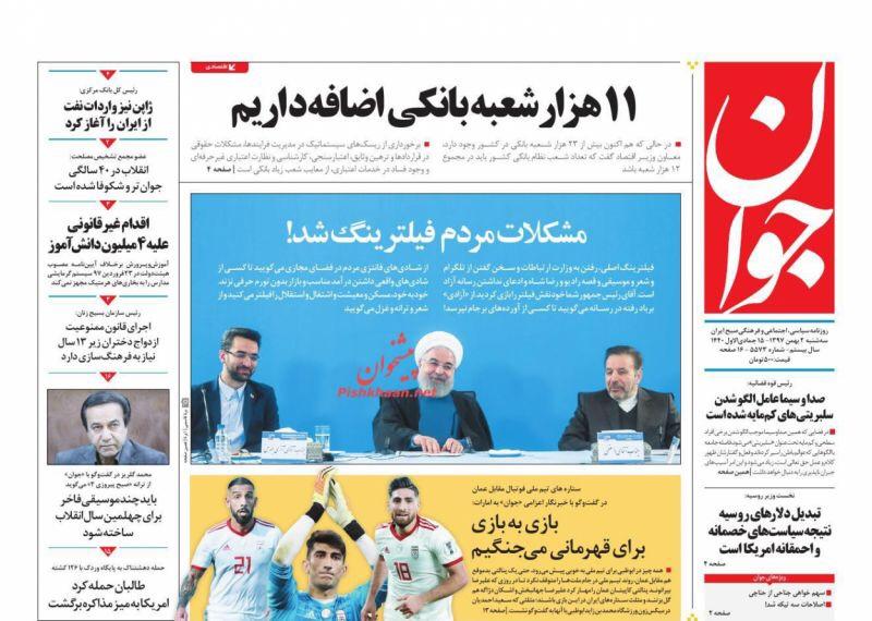 مانشيت طهران: هجوم على روحاني ومفترق طرق أمام اوروبا 5