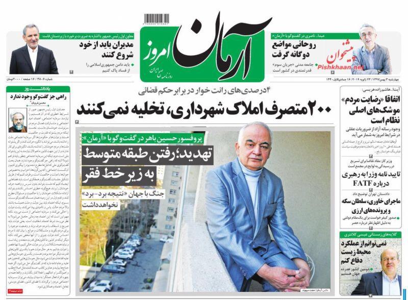 مانشيت طهران: رسالة الوزراء الى المرشد 7