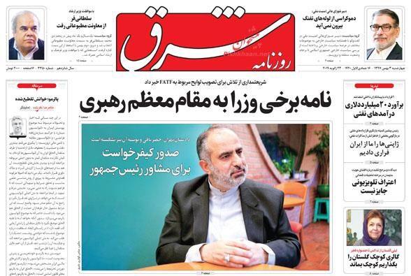 مانشيت طهران: رسالة الوزراء الى المرشد 6