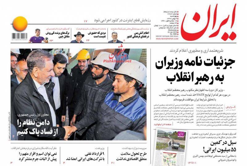 مانشيت طهران: رسالة الوزراء الى المرشد 5