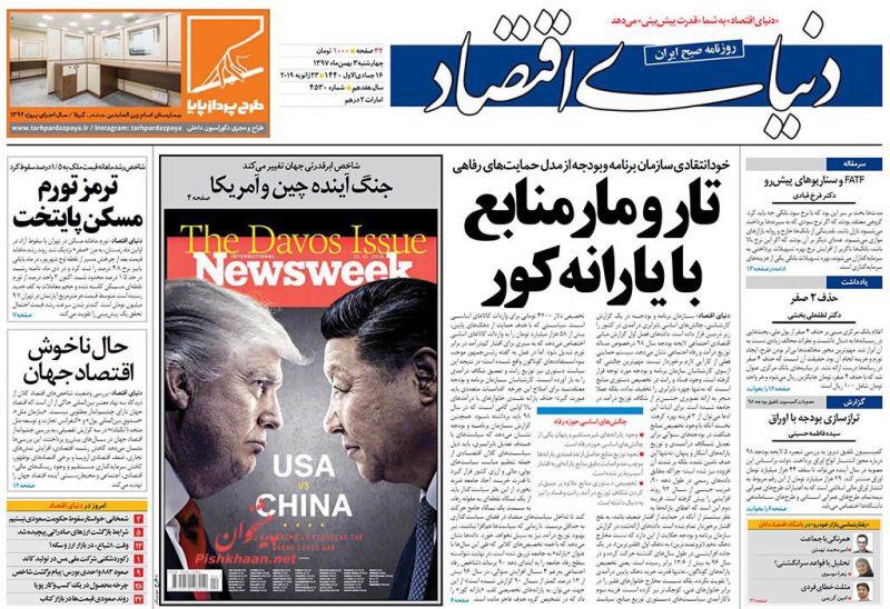 مانشيت طهران: رسالة الوزراء الى المرشد 4