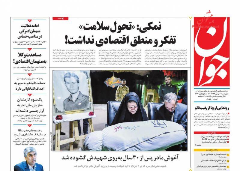 مانشيت طهران: رسالة الوزراء الى المرشد 3