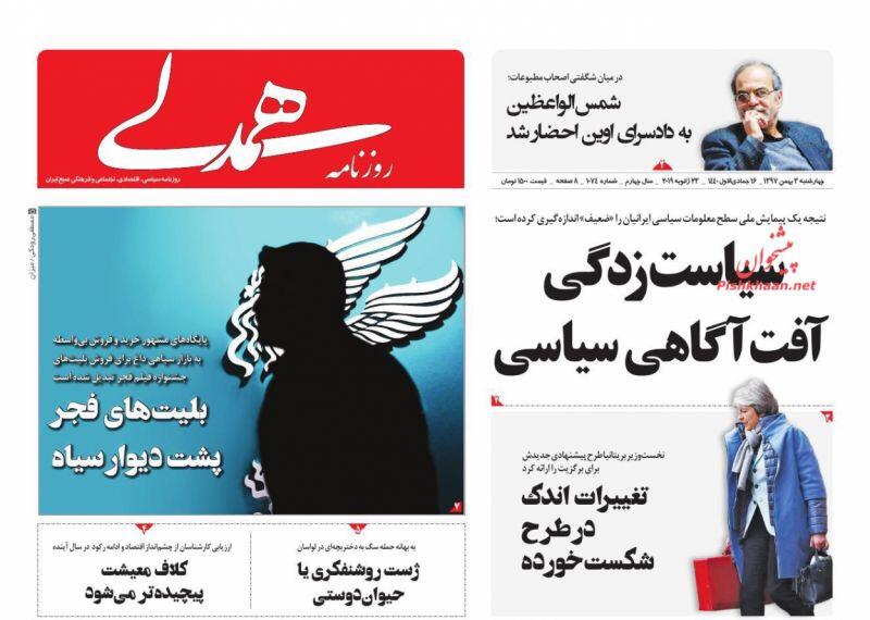 مانشيت طهران: رسالة الوزراء الى المرشد 2