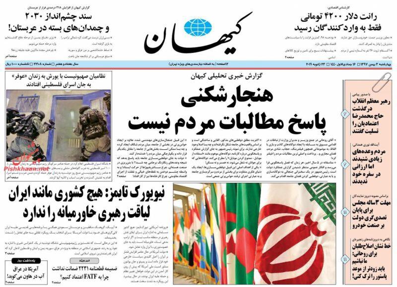 مانشيت طهران: رسالة الوزراء الى المرشد 1