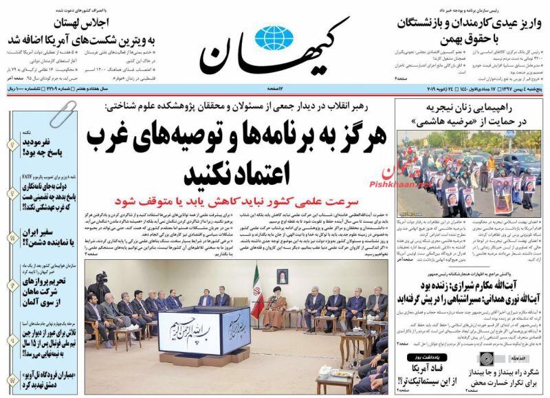 مانشيت طهران: تحريف خطاب روحاني ومراجع التقليد يعتبرونه اسقاطا لرغباته على الشعب 1