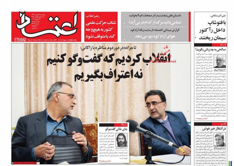 مانشيت طهران: تحريف خطاب روحاني ومراجع التقليد يعتبرونه اسقاطا لرغباته على الشعب 5