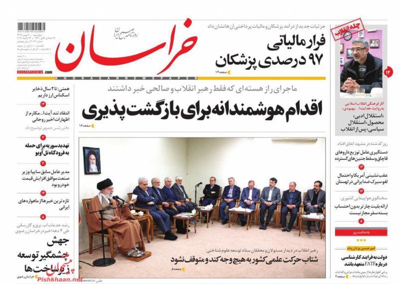 مانشيت طهران: تحريف خطاب روحاني ومراجع التقليد يعتبرونه اسقاطا لرغباته على الشعب 4