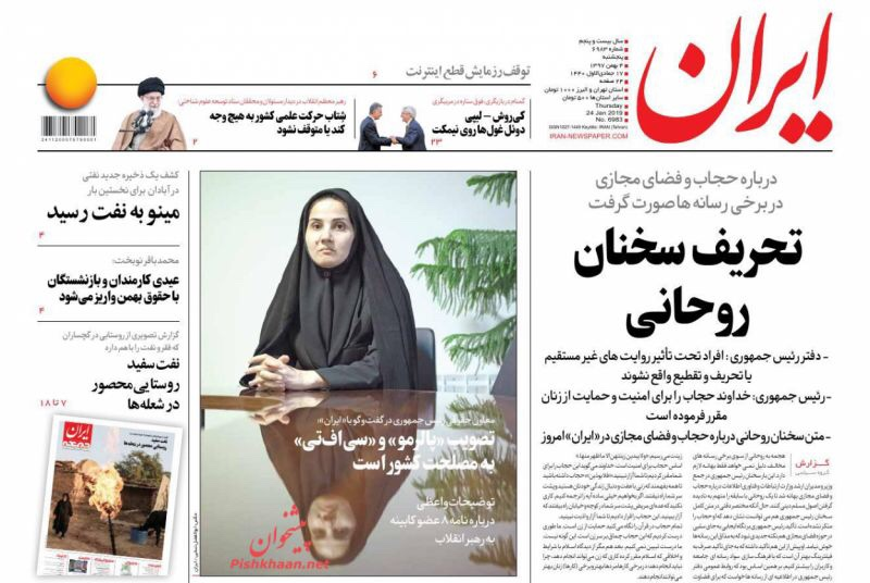 مانشيت طهران: تحريف خطاب روحاني ومراجع التقليد يعتبرونه اسقاطا لرغباته على الشعب 3