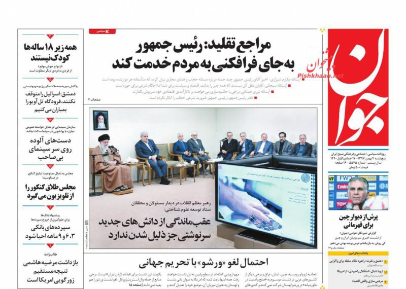 مانشيت طهران: تحريف خطاب روحاني ومراجع التقليد يعتبرونه اسقاطا لرغباته على الشعب 2