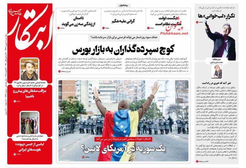 مانشيت طهران: سوريا أخرى في أميركا الجنوبية وعفو عام متوقع بمناسبة ذكرى الثورة 6