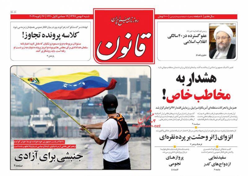 مانشيت طهران: سوريا أخرى في أميركا الجنوبية وعفو عام متوقع بمناسبة ذكرى الثورة 5