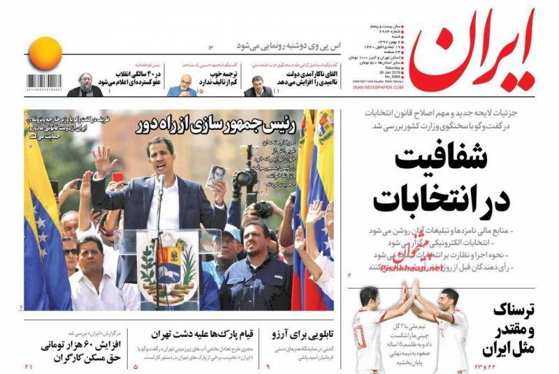 مانشيت طهران: سوريا أخرى في أميركا الجنوبية وعفو عام متوقع بمناسبة ذكرى الثورة 4