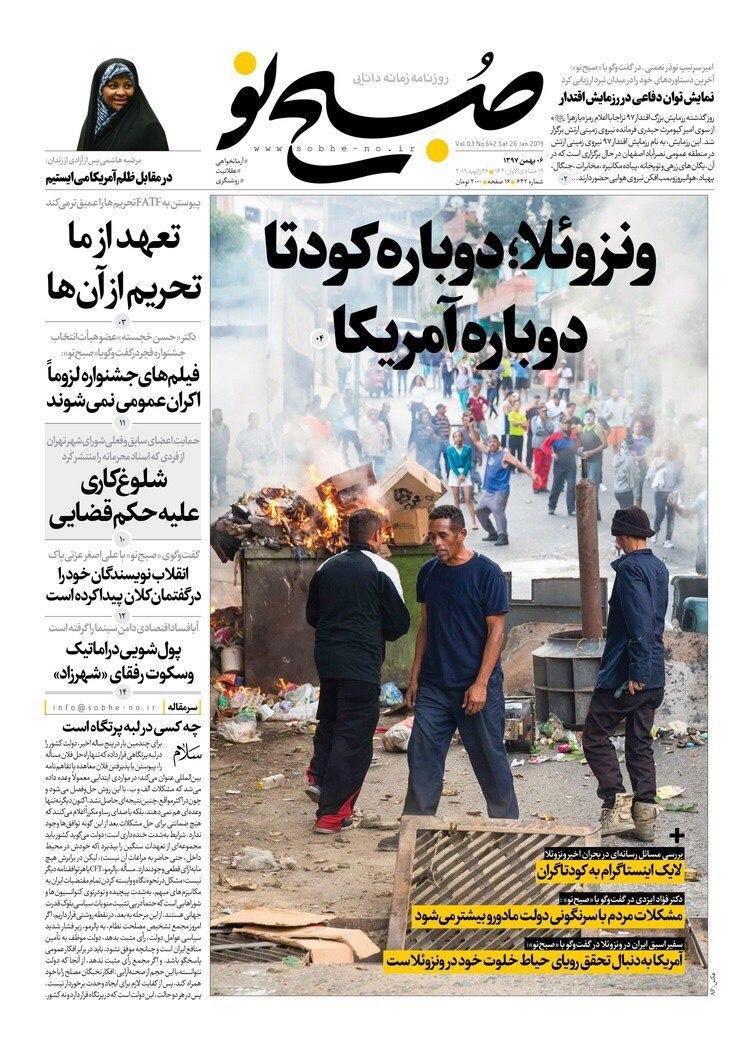 مانشيت طهران: سوريا أخرى في أميركا الجنوبية وعفو عام متوقع بمناسبة ذكرى الثورة 1