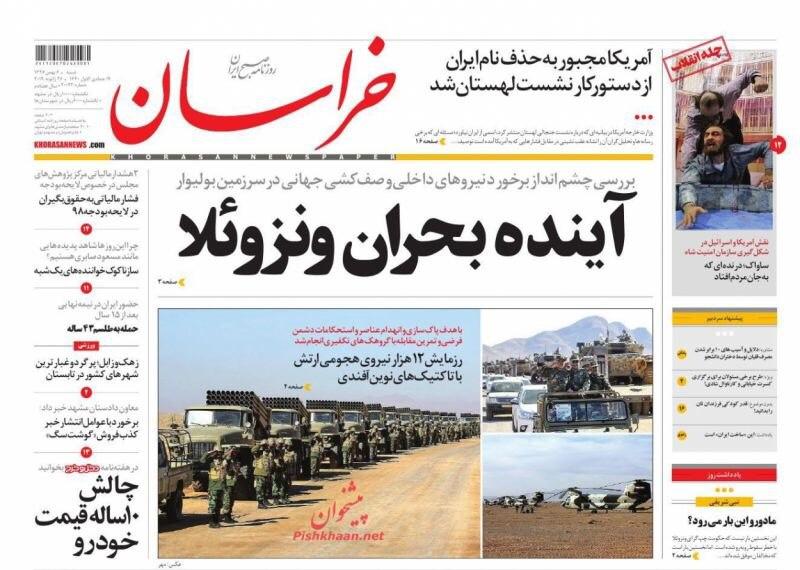 مانشيت طهران: سوريا أخرى في أميركا الجنوبية وعفو عام متوقع بمناسبة ذكرى الثورة 2
