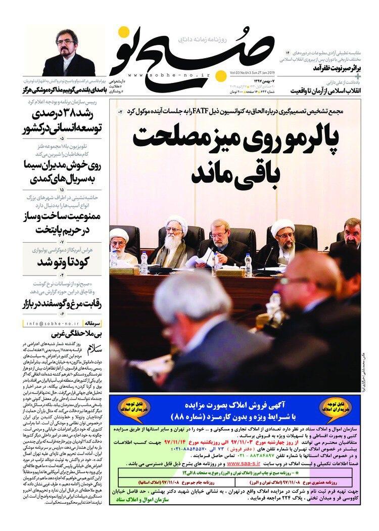 مانشيت طهران: صواريخ عابرة للقارات في السعودية وتأجيل بت اتفاقية مكافحة التبييض 4