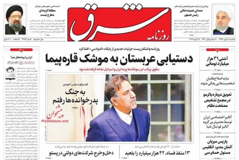 مانشيت طهران: صواريخ عابرة للقارات في السعودية وتأجيل بت اتفاقية مكافحة التبييض 3