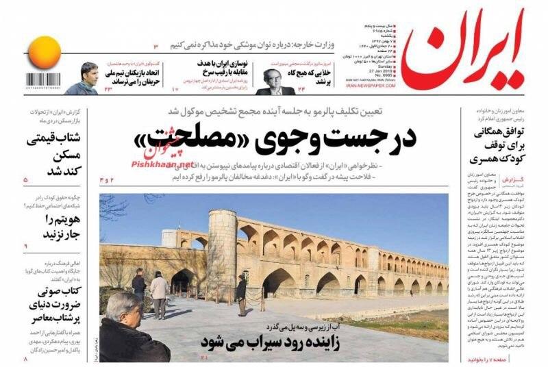 مانشيت طهران: صواريخ عابرة للقارات في السعودية وتأجيل بت اتفاقية مكافحة التبييض 2