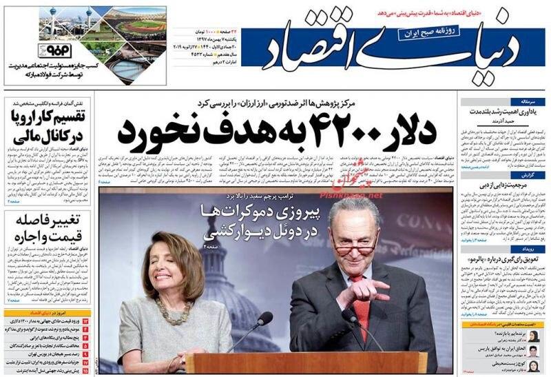 مانشيت طهران: صواريخ عابرة للقارات في السعودية وتأجيل بت اتفاقية مكافحة التبييض 1