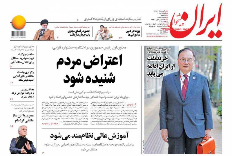 مانشيت طهران: اسمعوا صوت الناس 6