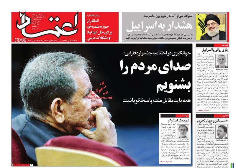 مانشيت طهران: اسمعوا صوت الناس 2