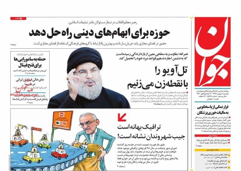 مانشيت طهران: اسمعوا صوت الناس 4