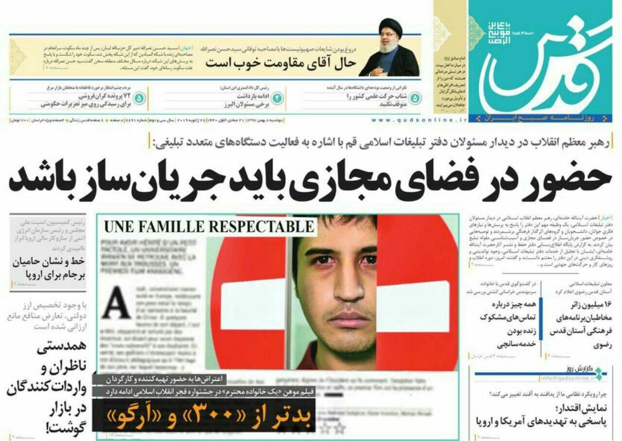مانشيت طهران: اسمعوا صوت الناس 3