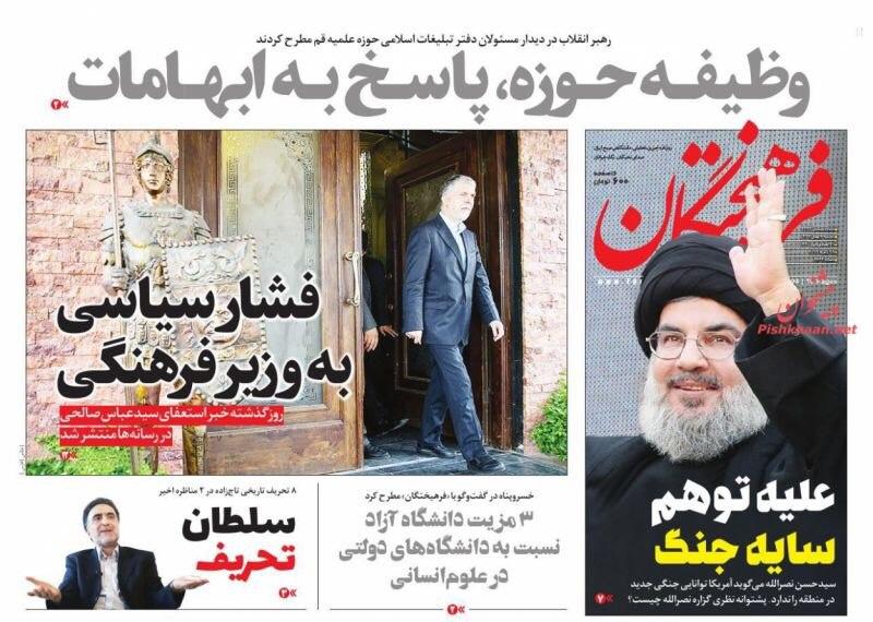 مانشيت طهران: اسمعوا صوت الناس 1