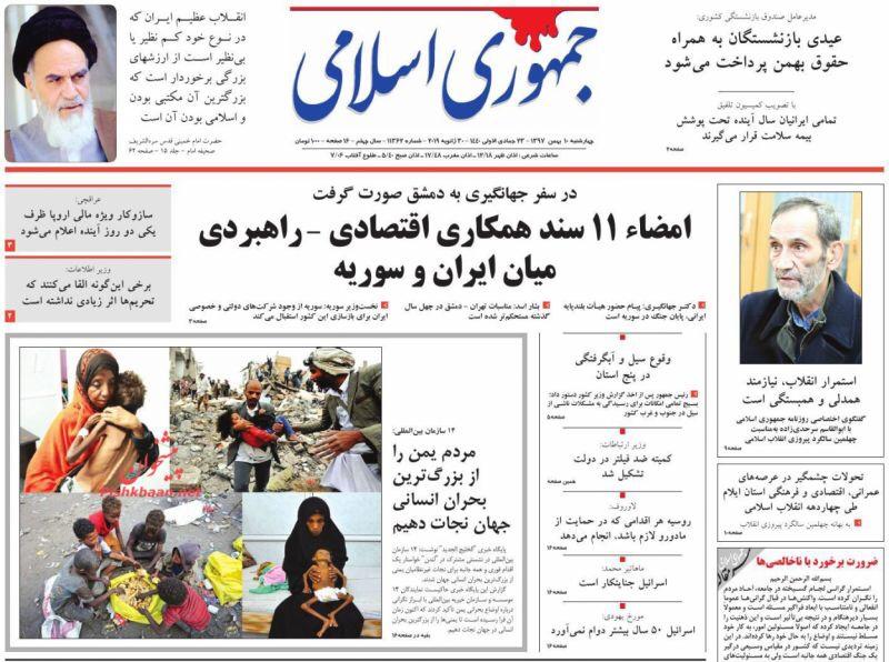 مانشيت طهران: الأسد يدعو إيران للمشاركة في إعادة الأعمار وشمخاني يؤكد أن إيران مكتفية بمدى صواريخها 3