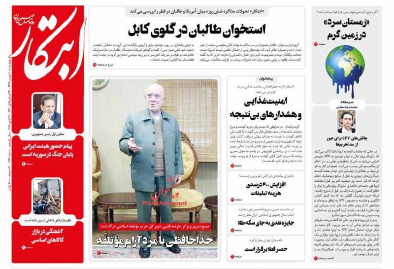 مانشيت طهران: الأسد يدعو إيران للمشاركة في إعادة الأعمار وشمخاني يؤكد أن إيران مكتفية بمدى صواريخها 2