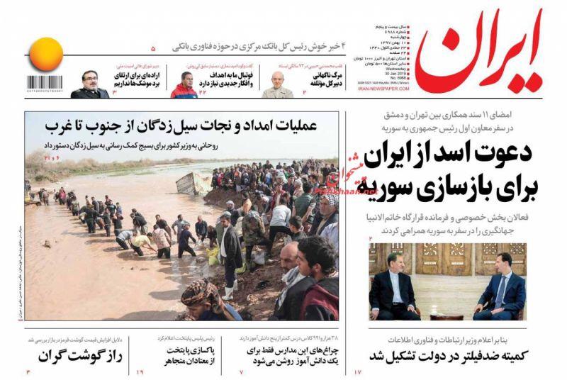 مانشيت طهران: الأسد يدعو إيران للمشاركة في إعادة الأعمار وشمخاني يؤكد أن إيران مكتفية بمدى صواريخها 4